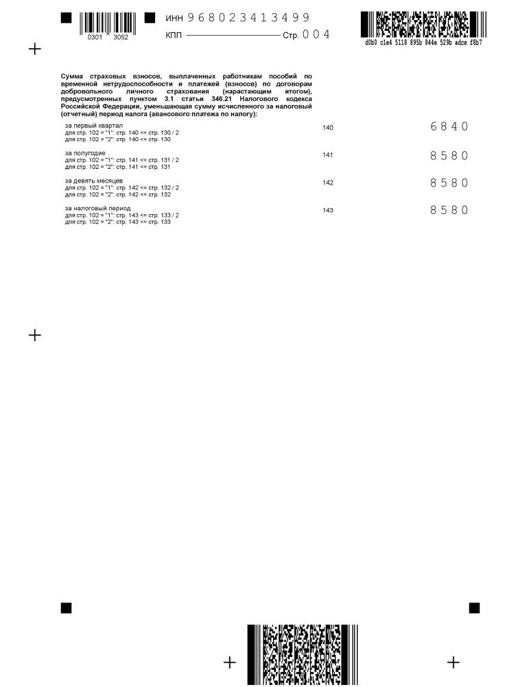 Образец заполнения декларации УСН при закрытии ИП, раздел 2.1.1 страница 2
