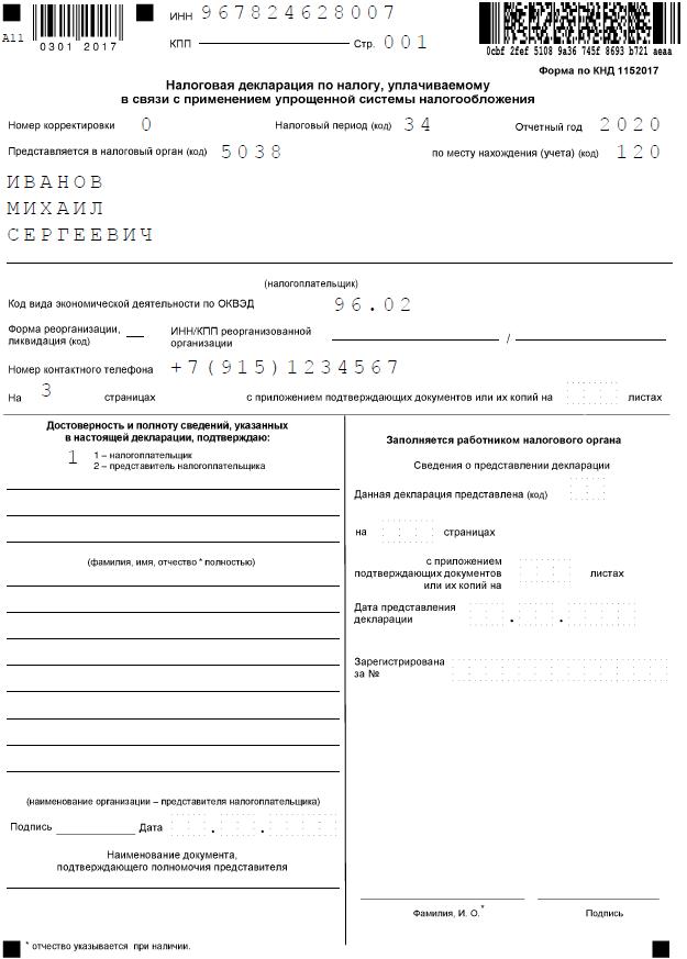Образец заполнения первой страницы нулевой декларации по УСН Доходы