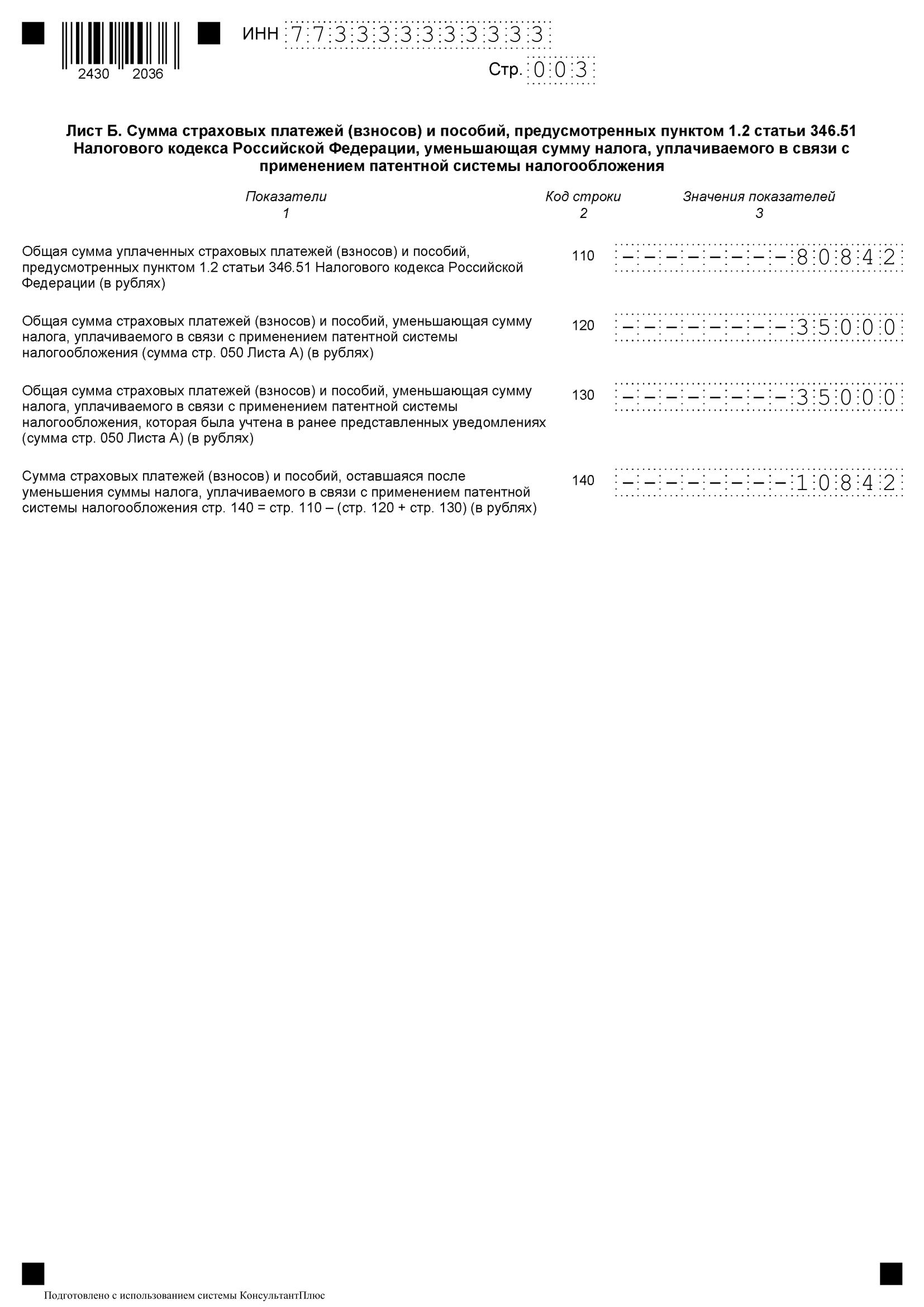 образец уведомления об уменьшении патента на страховые взносы, лист Б