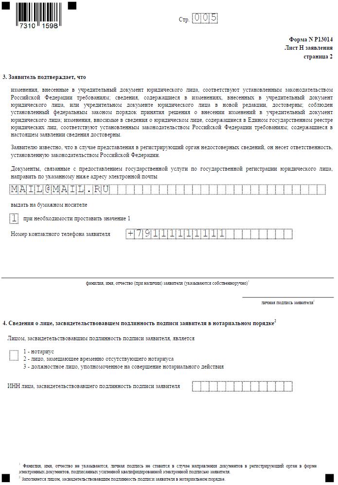 Образец заполнения листа Н, стр. 2 заявления Р13014 при изменении наименования ООО