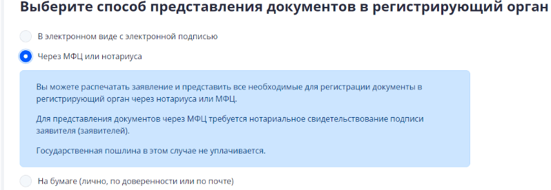 Уплатить госпошлину за регистрацию ООО через МФЦ