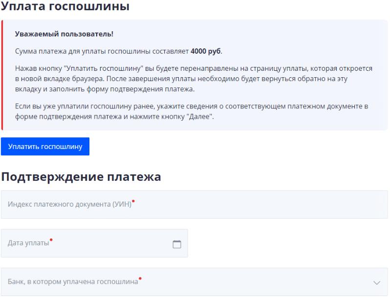 Уплатить госпошлину за регистрацию ООО на сайте ФНС