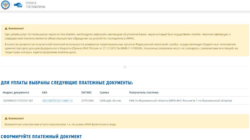 Уплатить госпошлину за регистрацию ООО через сервис ФНС