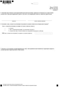 Форма Р11001 лист И страница 3