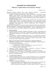 образец договора об учреждении ооо в миниатюре