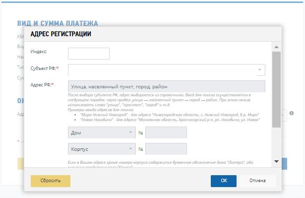 Сервис уплаты госпошлины, адрес регистрации