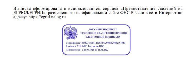 усиленная квалифицированная электронная подпись налоговой службы