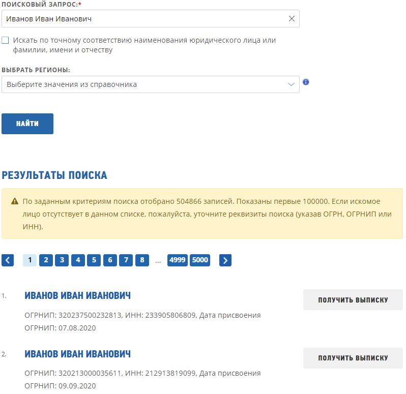 поиск выписки ЕГРИП по ФИО