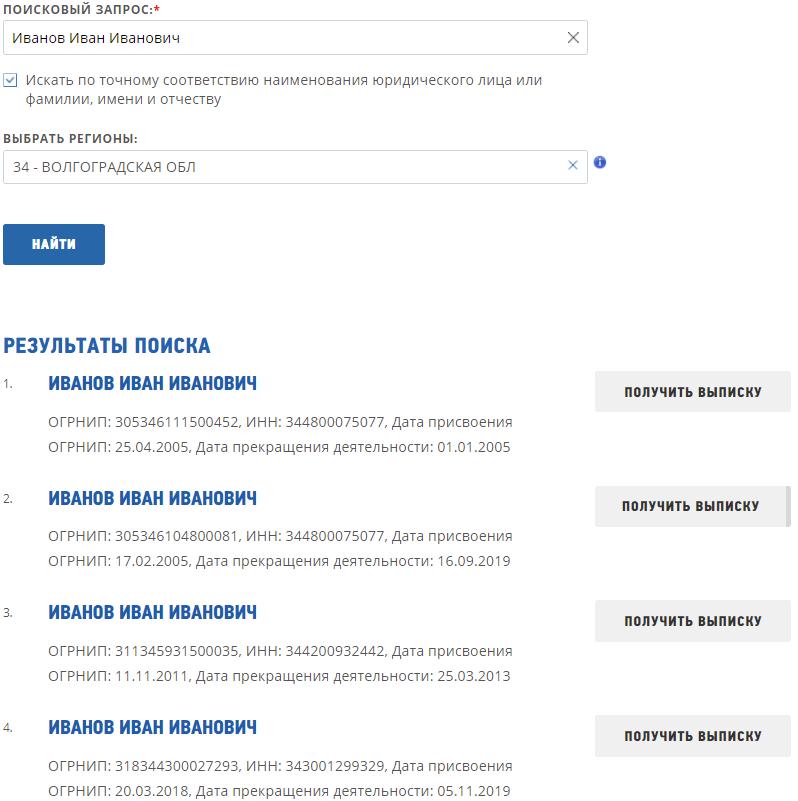 поиск выписки ЕГРИП по ФИО и региону
